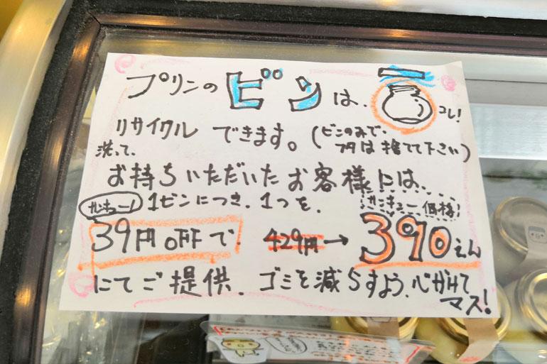 プリンのお店 サンスマイル 価格