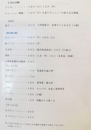 浦和 大勝軒 メニュー