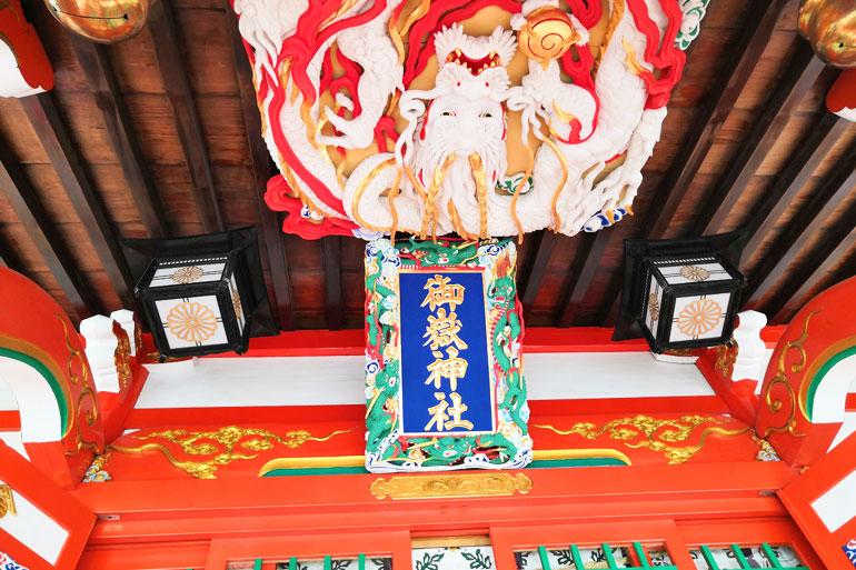 田島御嶽神社 白龍彫刻