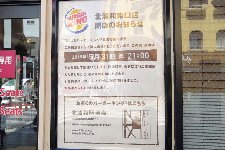 大量閉店の波が・・「バーガーキング 北浦和東口店」が5月31日で閉店