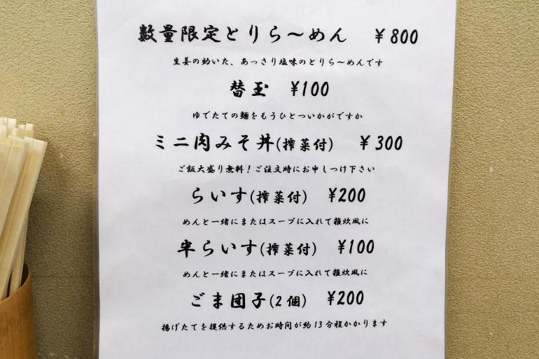東浦和 麺処ごまや メニュー