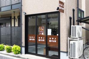国産小麦100%使用の自家製パン「カタノ製パン所」浦和区常盤に5月30日オープン!