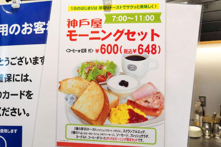 浦和駅 神戸屋キッチン モーニングメニュー