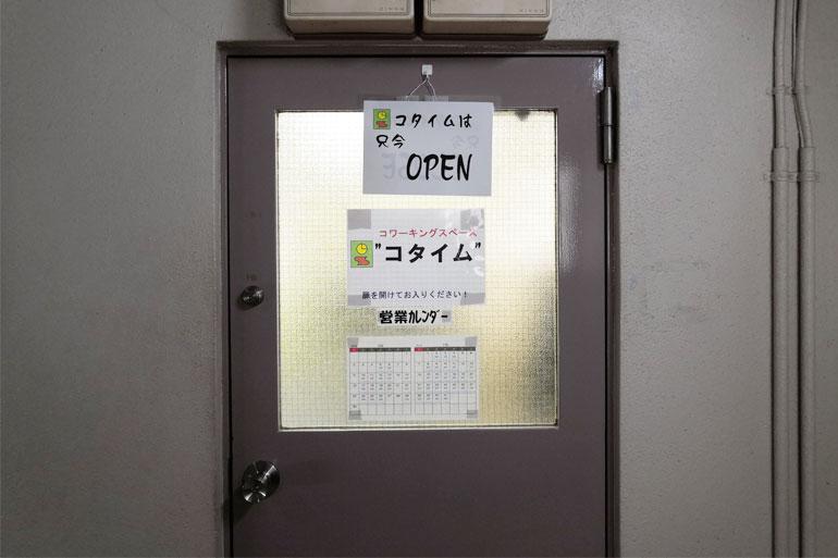 浦和 コワーキングスペース「コタイム」扉