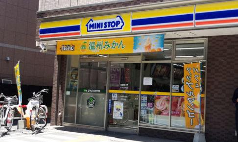 ミニストップ さいたま岸町店