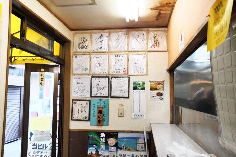 北浦和 娘々(にゃんにゃん)店内 サイン色紙