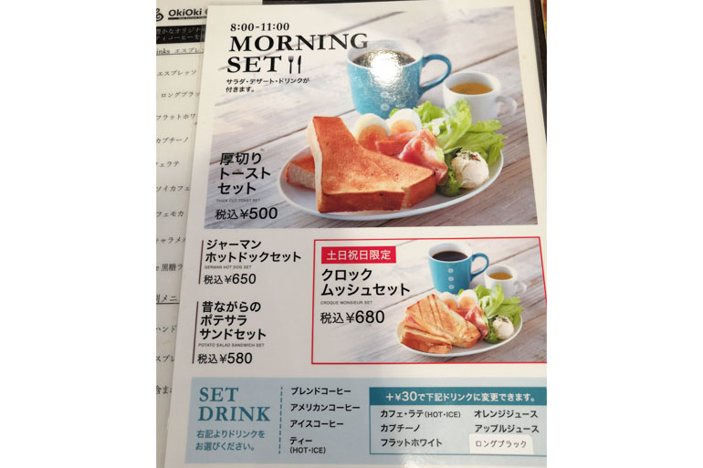 浦和 OkiOki Cafe(オキオキカフェ)モーニングメニュー