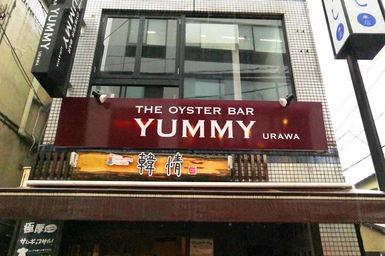 浦和にオイスターバーが!「THE OYSTER BAR YUMMY(ヤミー) 浦和店」6月中旬オープン予定