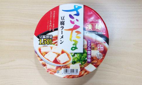 さいたまB級グルメ ニュータッチ 凄麺 さいたま豆腐ラーメン