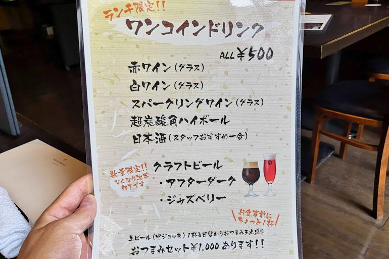 ロイヤルパインズホテル浦和「旬彩 赤松」 ドリンクメニュー