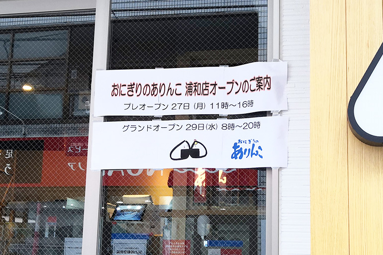 ありんこ 浦和店 オープン日お知らせ