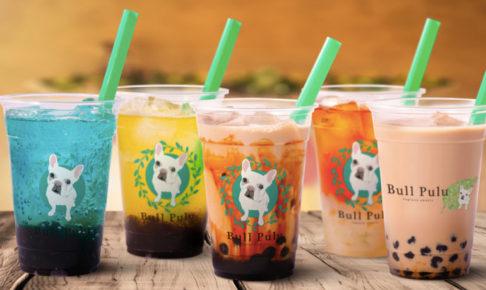 タピオカドリンクのお店「Bull Pulu(ブルプル)ビーンズ武蔵浦和店」7月中旬オープン!