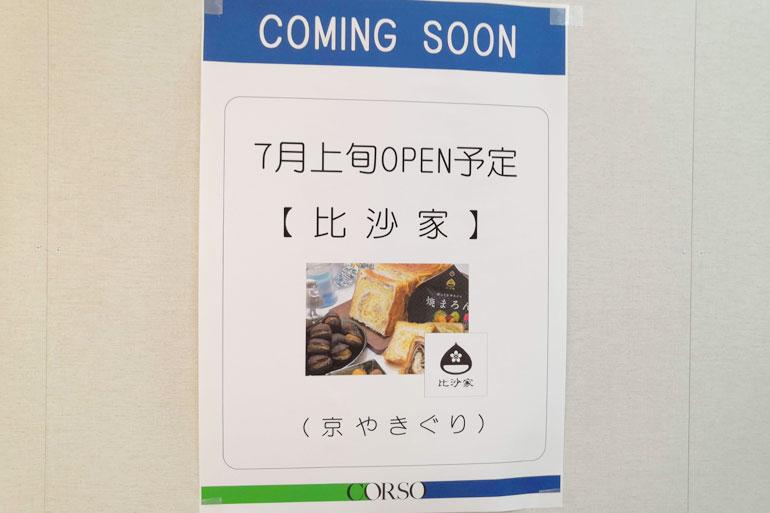 比沙家(ひさや)浦和店 7月上旬オープン