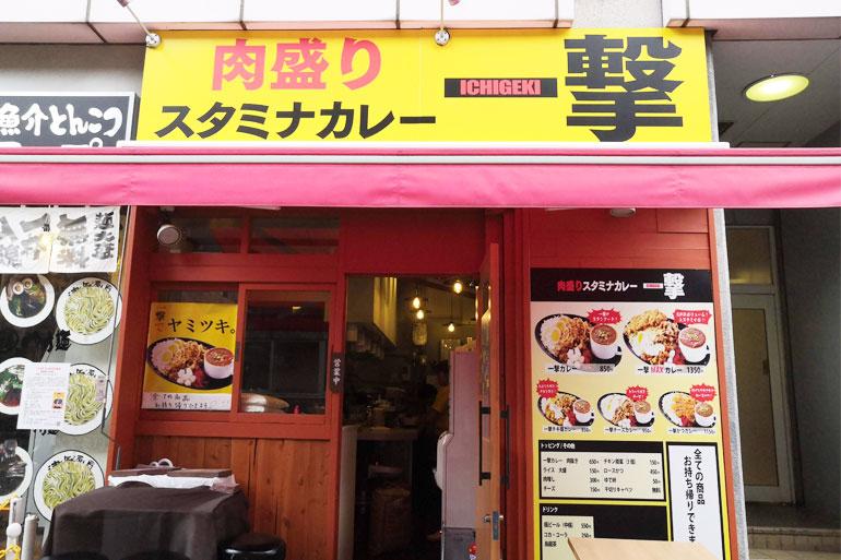 武蔵浦和 肉盛りスタミナカレー 一撃 外観