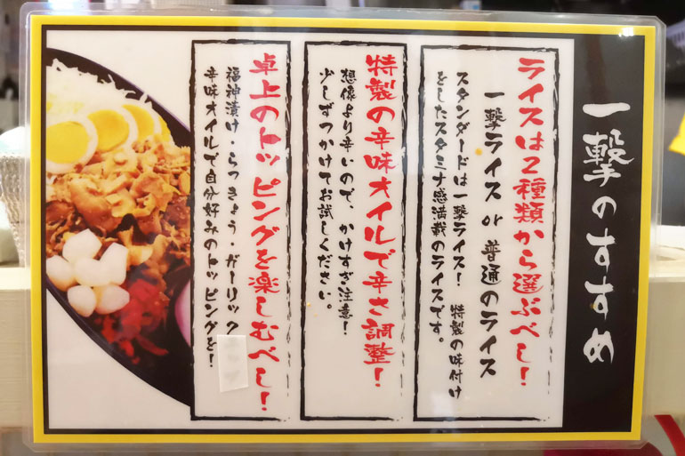 武蔵浦和 肉盛りスタミナカレー 一撃 一撃のすすめ