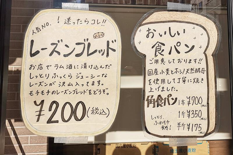 カタノ製パン所のメニュー