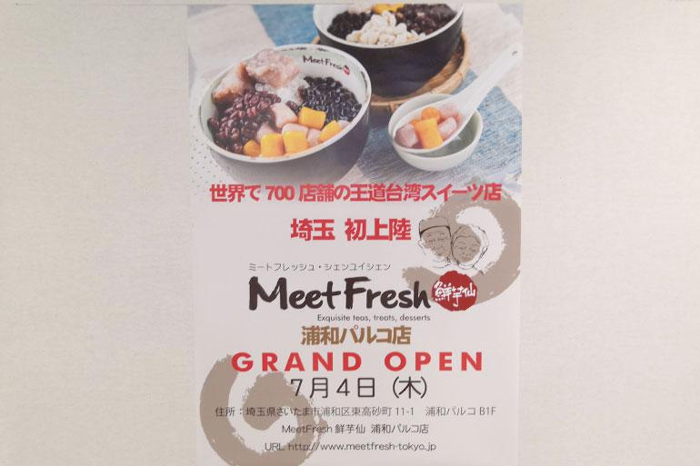 台湾発の人気スイーツ「MeetFresh鮮芋仙(シェンユイシェン)」浦和パルコに7/4オープン!