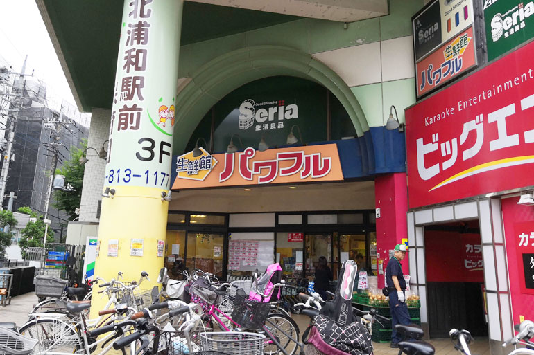 北浦和 生鮮館パワフル 元町店 閉店