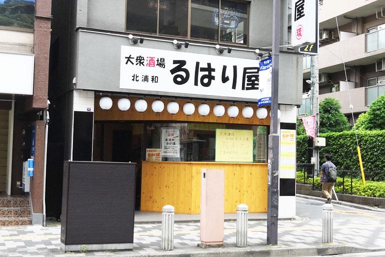 北浦和 るはり屋