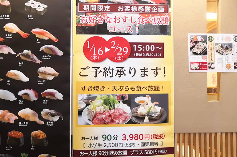 浦和パルコ「すし波奈」の期間限定食べ放題