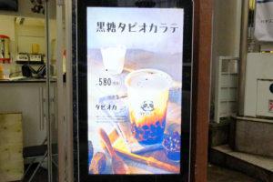 タピオカのお店「タピパンダ 浦和店」オープンキャンペーン6/8〜6/10まで全品半額!