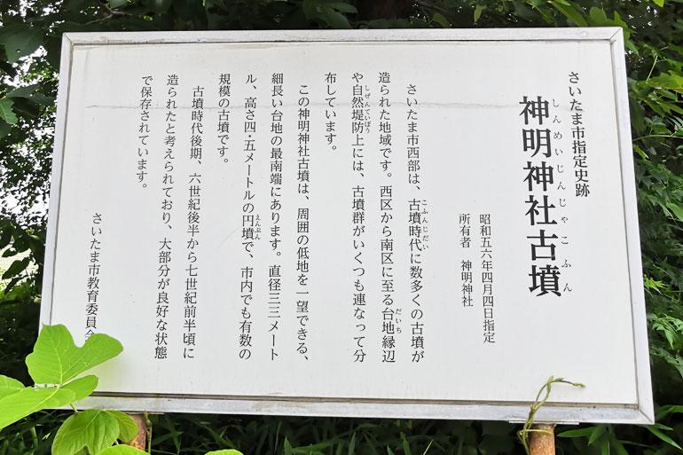 神明神社古墳 案内板