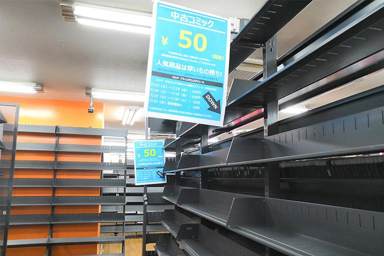 TSUTAYA 浦和店 閉店