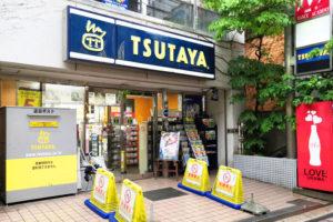 浦和駅西口の「TSUTAYA 浦和店」が7月31日で閉店へ