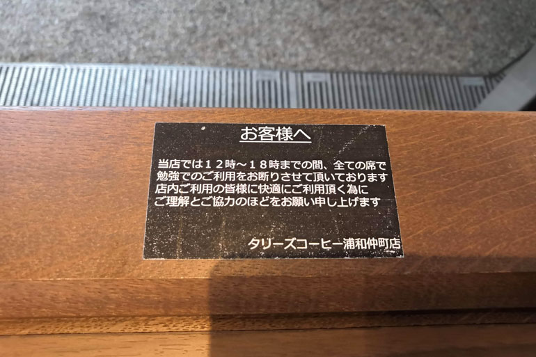タリーズコーヒー 浦和仲町店 勉強での利用は12時〜18時間不可
