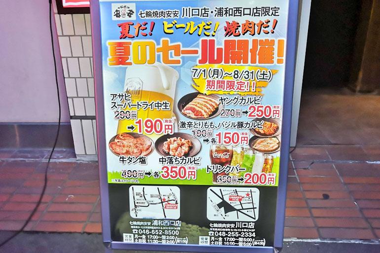 七輪焼肉 安安 浦和西口店 夏のセール