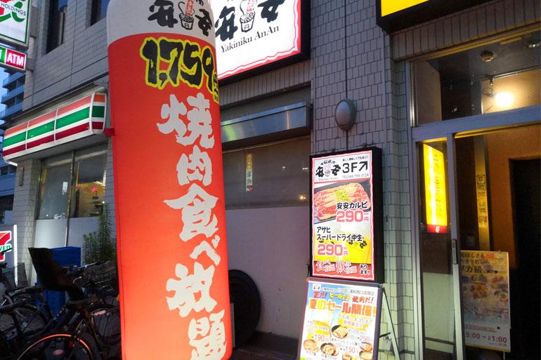 七輪焼肉 安安 浦和西口店