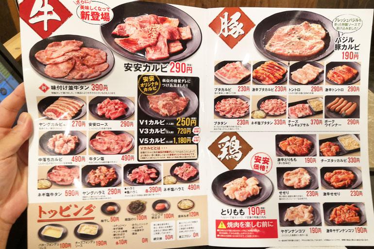 七輪焼肉 安安 浦和西口店 単品メニュー