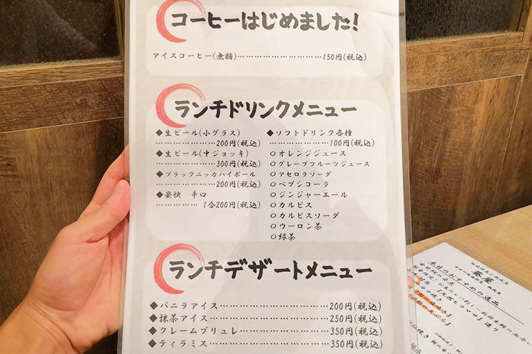 葵屋 浦和店 ランチドリンク・デザートメニュー