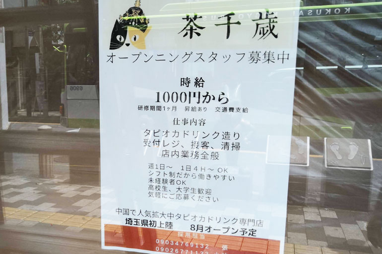 北浦和 茶千歳(ちゃちとせ) オープン