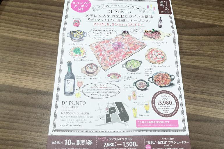 ワインの酒場「DiPUNTO(ディプント)浦和店」8月31日オープン