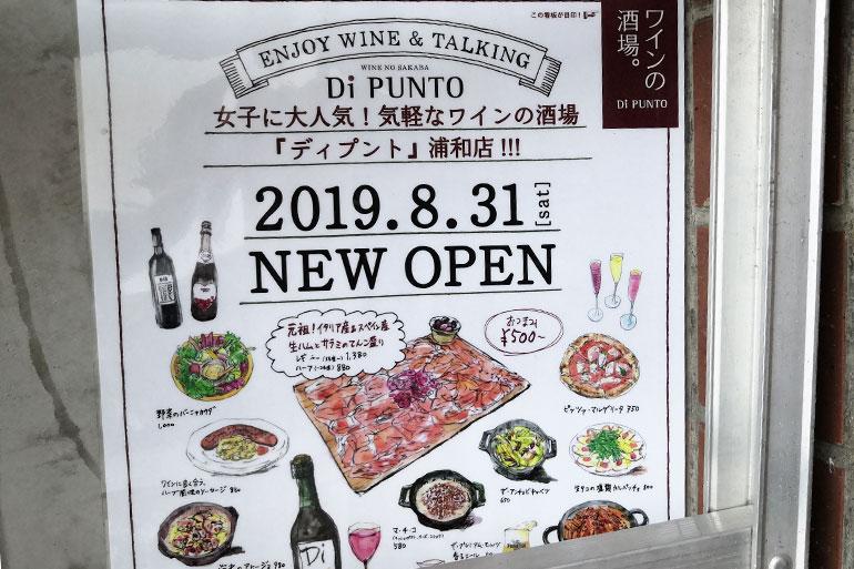 ワインバル「ワインの酒場。 DiPUNTO(ディプント)浦和店」8月31日オープン