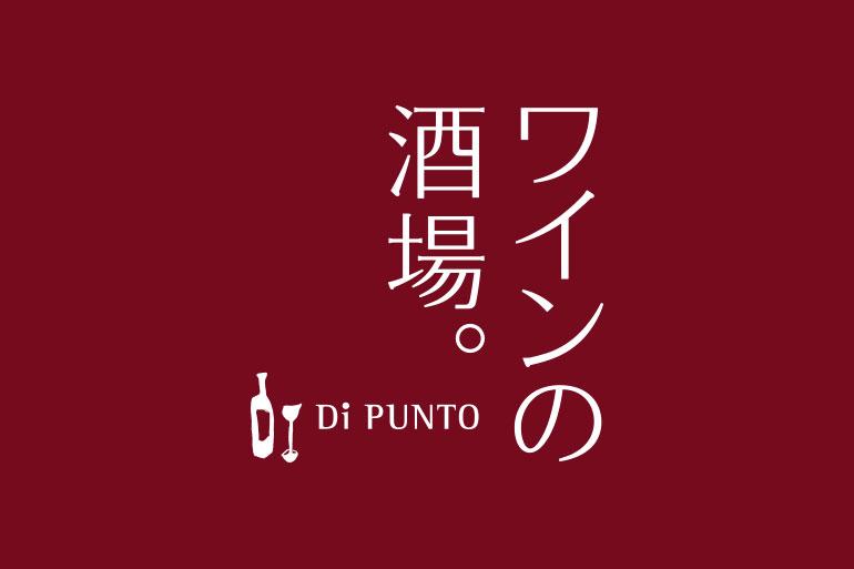ワインバル「ワインの酒場。 DiPUNTO(ディプント)浦和店」8月下旬オープン