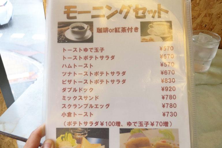 浦和 恵比寿屋喫茶店 モーニングメニュー