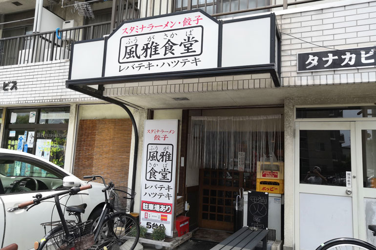 中浦和 風雅食堂(ふうがさかば) 旧 中浦和娘娘 外観