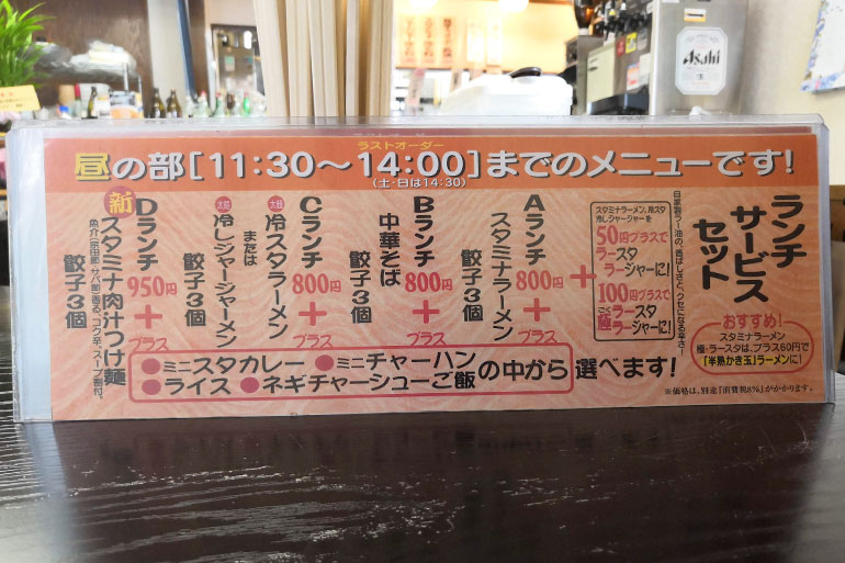 中浦和 風雅食堂(ふうがさかば) 旧 中浦和娘娘 メニュー