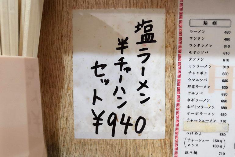 浦和 甲州屋 塩ラーメン半チャーハンセット