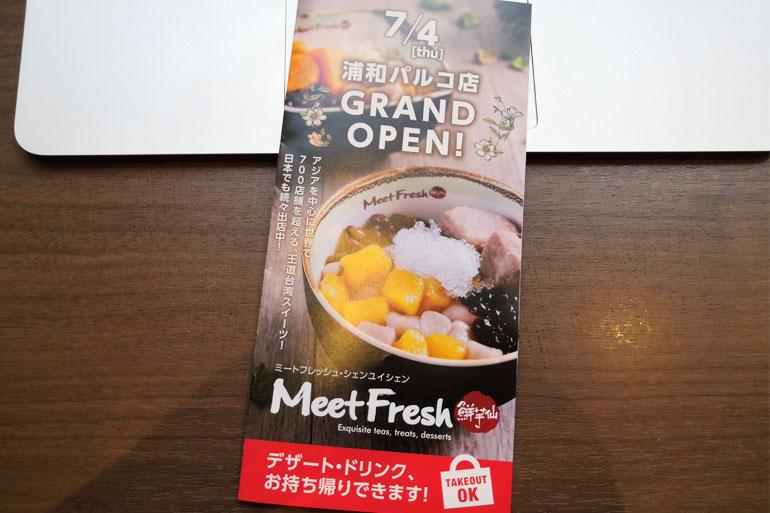 7/4オープン 台湾スイーツ「MeetFresh鮮芋仙(シェンユイシェン)浦和パルコ店」メニューなど