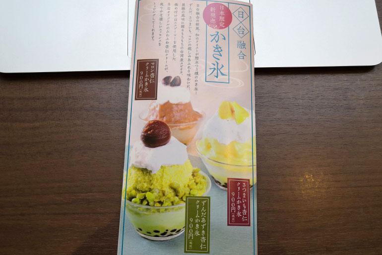 台湾スイーツ「MeetFresh鮮芋仙(シェンユイシェン)浦和パルコ店」メニュー
