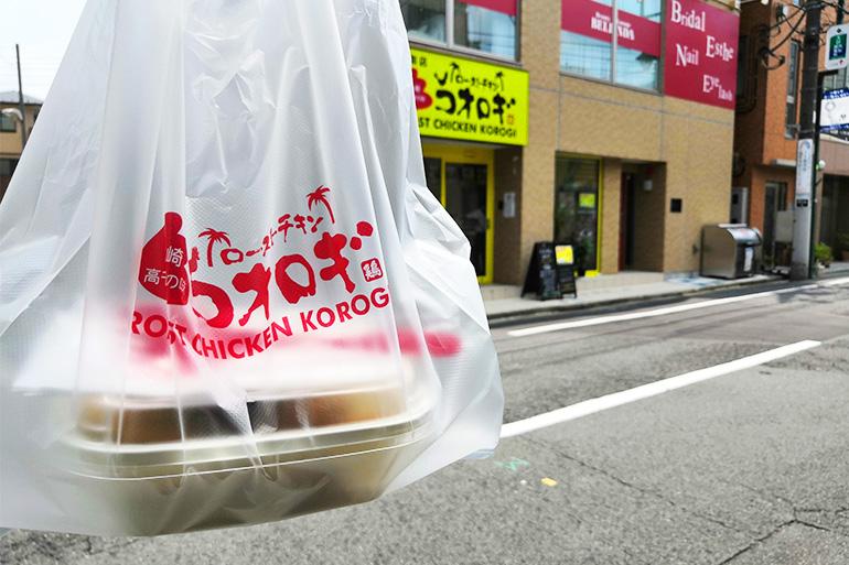 ローストチキンコオロギ浦和店 照り焼きローストチキン丼ランチボックス購入