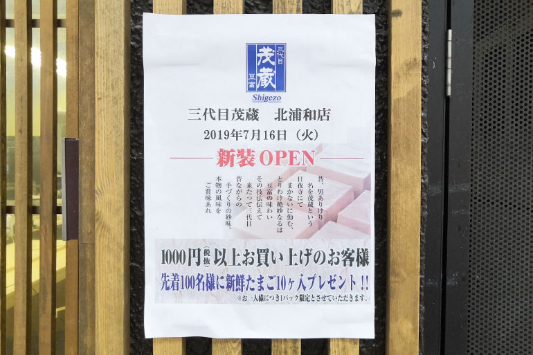 豆富屋「三代目茂蔵 北浦和店」7/16新装オープン!先着100名に卵1パックプレゼント!