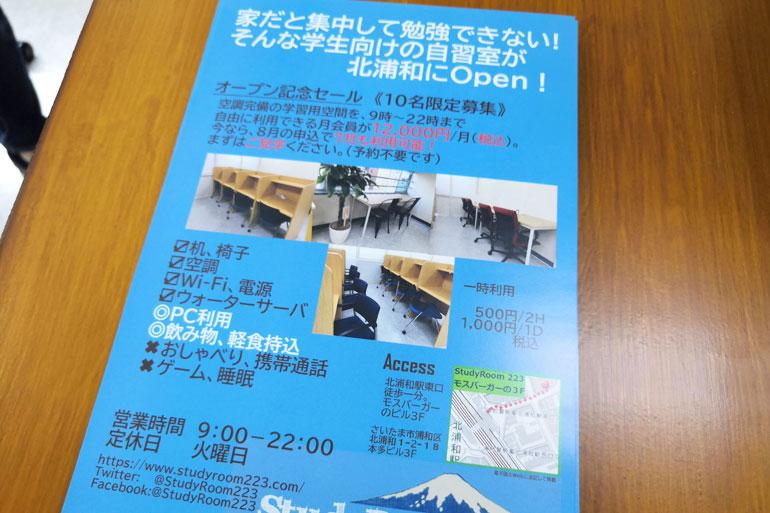 北浦和 自習室・コワーキングスペース「StudyRoom223」 キャンペーン