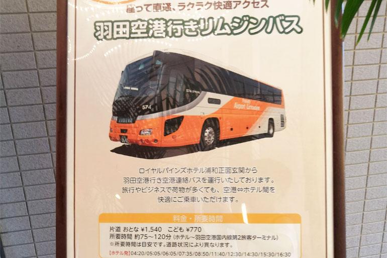 浦和から羽田空港までバスで行く