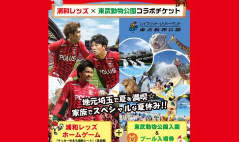 浦和レッズ×東武動物公園のコラボチケットが登場!8月のホームゲームが対象