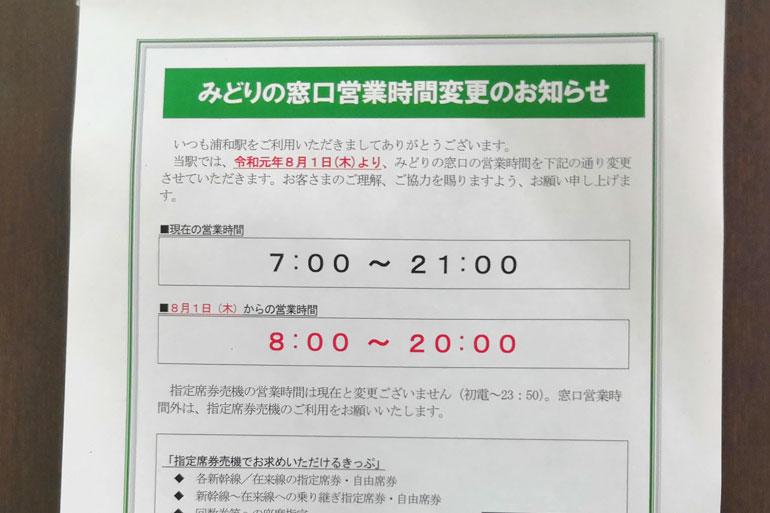 浦和駅のみどりの窓口、営業時間変更