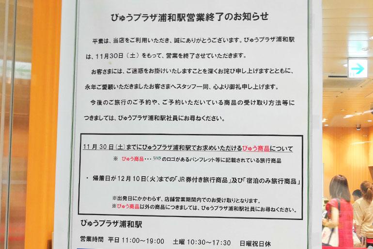浦和駅の「びゅうプラザ」は2019年11月30日(土)で営業終了です